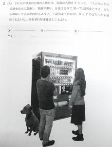 東大入試2014英会話