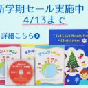 150304 Sale-20150310-d9f6f5-wf4738a-icon-logotype-backgreenのコピー