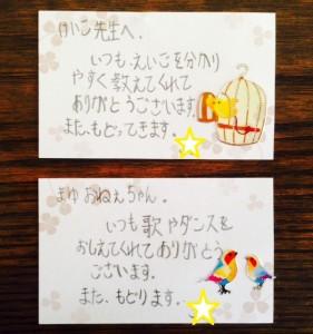 150320さきちゃん手紙