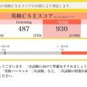 160624英検3結果01