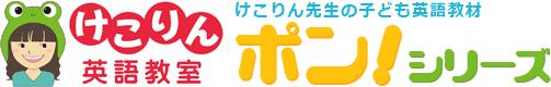 「けこりん英語教室」児童英語・小学校英語・幼児・子供英語英会話教材