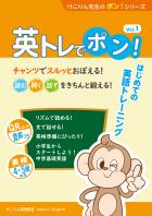 英トレでポン!Vol.1